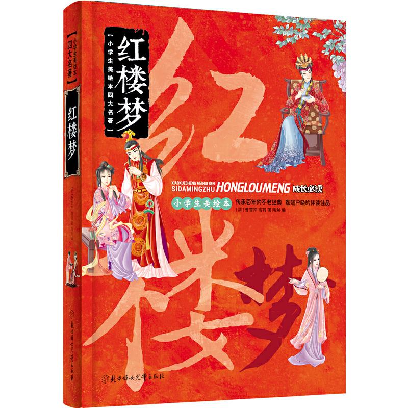 红楼梦 四大名著 小学生 成长必读 绘本读中国四大名著 培养古典文学气质