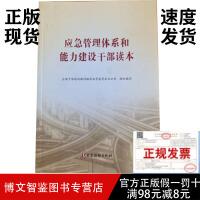 应急管理体系和能力建设干部读本