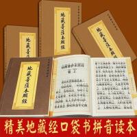 地藏菩萨本愿经口袋书读本地藏经全文双色版简体字横排64小开本地藏菩萨本愿经经文为 大字带拼音,读诵方便,双色印刷,纸质非常好。是收藏,送人,自修的一本难得经书。