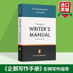 华研原版 英语写作手册 英文原版 Penguin Writer's Manual 企鹅兰登 正版进口英语书 全英文版书