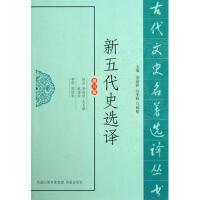 新五代史选译(修订版)/古代文史名著选译丛书