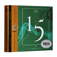 孙露cd光盘 正版新专辑 超越15 发烧歌曲 汽车载cd无损黑胶发烧碟