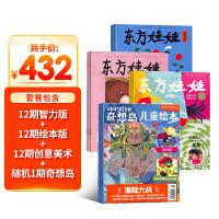 东方娃娃智力版+绘本版加创意美术杂志组合 2019年10月起订 全年订阅 杂志铺订阅少儿兴趣阅读期刊书籍