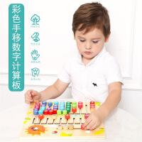 【限时抢】木丸子启蒙教具幼儿小学学习数学加减运算木制儿童数字找位认知板玩具