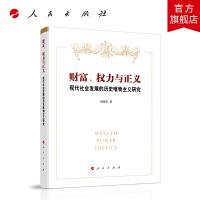 财富、权力与正义――现代社会发展的历史唯物主义研究 人民出版社