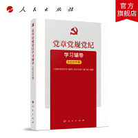 党章党规党纪学习辅导(2020年版)人民出版社