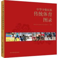 中华少数民族传统体育图录 北京体育大学出版社