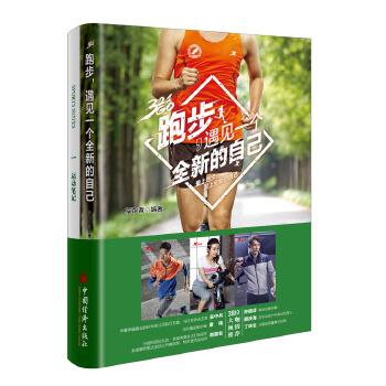 跑步  遇见一个全新的自己跑步,是你身体和心灵的洗礼!跑步,跑去烦恼、跑出健康、跑出自己、跑出幸福、跑出希望!爱上跑步,爱上全新的自己,想跑就跑,321GO!