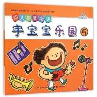 幼儿启蒙阅读 字宝宝乐园 5