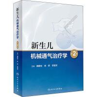 新生儿机械通气治疗学 第2版 人民卫生出版社
