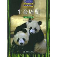 生命周期(中文翻译版)――国家地理阅读与写作训练丛书