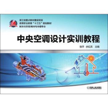 中央空调设计实训教程/张萍 机械工业出版社 【文轩正版图书】