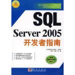SQL Server 2005开发者指南 9787030217172 蒲卫吴豪 科学出版社