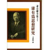 包邮台版 康有为思想研究(二版)萧公权著9789570852646联经出版