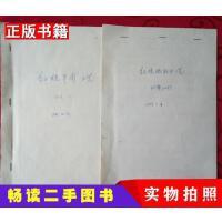 【二手9成新】【F】红烧牛肉工艺红烧鹅罐头工艺烟台罐头厂烟台罐头厂