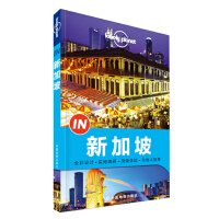 "LP新加坡-孤独星球Lonely Planet""IN""系列:新加坡"