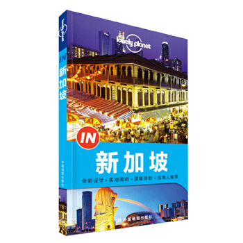 "LP新加坡-孤独星球Lonely Planet""IN""系列:新加坡 全彩设计,串起精华的步行游览图,当地人美食、购物推荐"