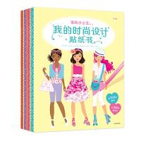 我的时尚设计贴纸书:装扮小公主・春夏秋冬篇(套装全4册)