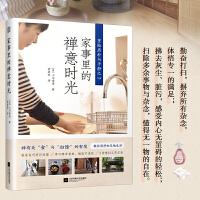 家事里的禅意时光(日本整理收纳专家教你的家务减省法则。再忙,也能过得细致。)