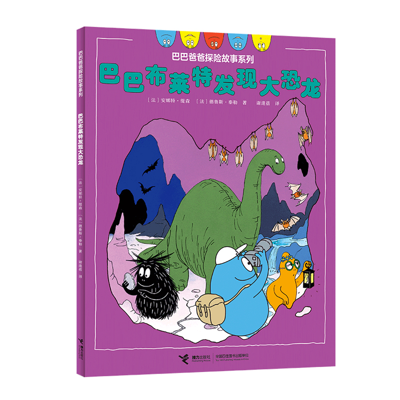 巴巴爸爸探险故事系列·巴巴布莱特发现大恐龙 巴巴爸爸系列图书被翻译成30多种语言,畅销54多个国家和地区 ,巴巴爸爸系列图书全球销量超过一亿册