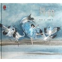 舞鹤(精)/美中国系列图画书 保冬妮|绘画:夏婧涵