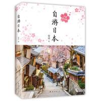 自游日本 第4版 史诗/著 为中国人撰写的日本自由行指南 日本各地的景点美食交通住宿等 日本旅游攻略大全 自助游书籍