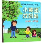 小黄团找妈妈(精)/洛可和洛琪的欢乐四季