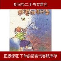 【二手旧书8成新】外婆的无忧岛 王蔚 福建少年儿童出版社 9787539514499