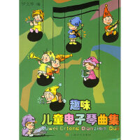 【二手旧书9成新】趣味儿童电子琴曲集 罗文琴 9787806672334 上海音乐出版社