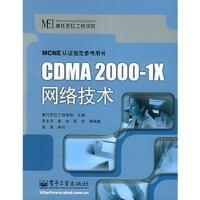 【旧书二手书九成新】CDMA2000-1X网络技术――MCNE认证指定参考用书,摩托罗拉工程学院 主编,电子工业出版社