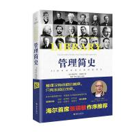 管理�史:82部�魇澜�典�R成的管理史:the greatest books that made management (