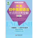 大夏书系・青苹果精品学辅・图解初中英语语法考点用法大全解(【按需印刷】)