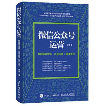 微信公众号运营数据精准营销(pdf+txt+epub+azw3+mobi电子书在线阅读下载)