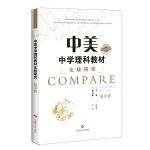 中美中学理科教材比较研究(高中卷)