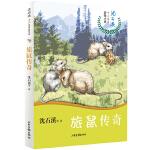 沈石溪十二生肖动物小说――旅鼠传奇