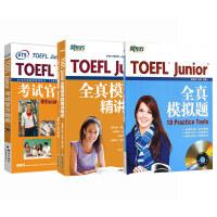 新东方 TOEFL Junior考试官方指南+全真模考+精讲精练(套装共3册)