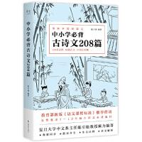 中小学必背古诗文208篇 陈引驰上海文艺出版社新华书店正版图书