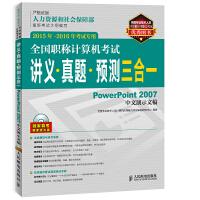 全国职称计算机考试讲义 真题 预测三合一 PowerPoint 2007中文演示文稿 2015年-2016年考试专用