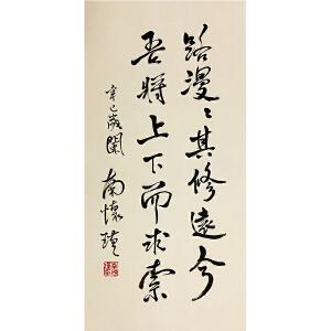 南怀瑾《行书》著名书法家