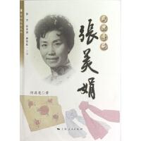 武旦奇葩(张美娟)/菊坛名家丛书