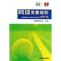 网球竞赛规则(2013) 中国网球协会