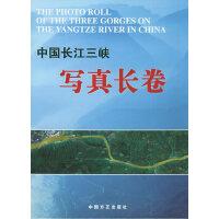 【二手书9成新】 中国长江三峡写真长卷 卢进,杨铁军 摄 9787801075093