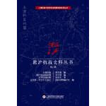 上海抗战与世界反法西斯战争系列丛书:淞沪抗战史料丛书第六辑