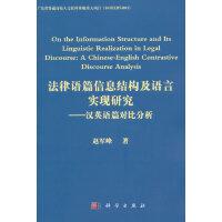 法律语篇信息结构及语言实现研究――汉英语篇对比分析