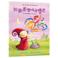 儿童性格培养精选绘本:制造美梦的小精灵