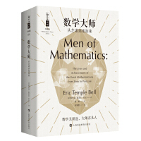 哲人石丛书珍藏版04・数学大师:从芝诺到庞加莱