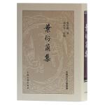叶衍兰集(中国近代文学丛书)
