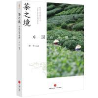 茶之境(中国名茶地理) 天地出版社