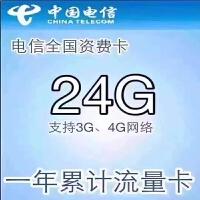 中国电信4G LTE上网卡 全国漫游 24GB流量累计1年