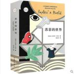 苏菲的世界(新版)乔斯坦贾德文学巨作风靡世界的哲学启蒙入门外国文学经典外国小说书 获德国青少年文学奖 作家出版